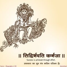 Hinduism Quotes, Sanskrit Quotes, Sanskrit Mantra, Vedic Mantras, Hindu Mantras, Sanskrit Words, Aghori Shiva, Mantra Tattoo, Geeta Quotes