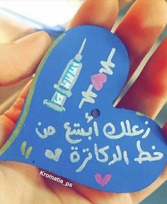 Love Husband Quotes, I Love You Quotes, Arabic Love Quotes, Love Yourself Quotes, Book Quotes, Words Quotes, Life Quotes, Sayings, Sweet Words