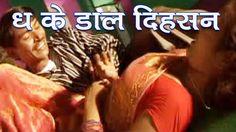 HD New ध के डाल दीहसन Top 10 Bhojpuri Hot Song || Dha Ke Dal Dihasan || ...