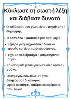 Kids Education, Special Education, Bulgarian Language, 1000 Life Hacks, Phonological Awareness, School Lessons, Dyslexia, I School, Speech And Language