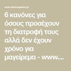 6 κανόνες για όσους προσέχουν τη διατροφή τους αλλά δεν έχουν χρόνο για μαγείρεμα - www.olivemagazine.gr Health Fitness, Gym, Health And Fitness, Fitness, Gym Room