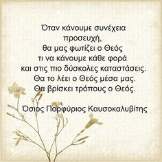 Kai, Greek Quotes, Jesus Christ, Christianity, Religion, Spirituality, Thoughts, Words, Instagram