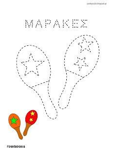 Music Notes, String Art, Songs, Montessori, Kids, Crafts, Activities, Music Activities, Musical Instruments