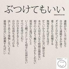 いいね!1,050件、コメント13件 ― yumekanauさん(@yumekanau2)のInstagramアカウント: 「ぶつければいい . . . #ぶつければいい#恋愛#失恋 #音信不通#片想い#恋愛相談 #フェードアウト#婚活#恋カツ #そのままでいい#詩」