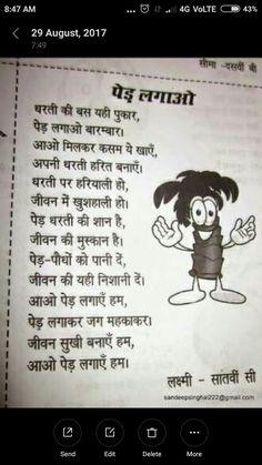 Hindi Rhymes For Kids, Hindi Poems For Kids, Mom Poems, Kindergarten Songs, Preschool Songs, Hindi Worksheets, Alphabet Worksheets, Poem On Environment, Rhyming Poems For Kids