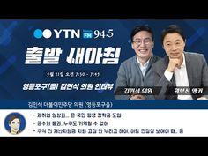 [출발 새아침] 슬기로운 인터뷰 - 더불어민주당 김민석 의원 (영등포구을) / YTN라디오(FM 94.5) [20.09.22 방송분] - YouTube