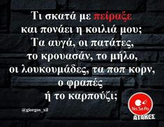 Funny Greek, Greek Quotes, Just For Laughs, Funny Pictures, Funny Pics, Laugh Out Loud, Laughter, Funny Quotes, Jokes
