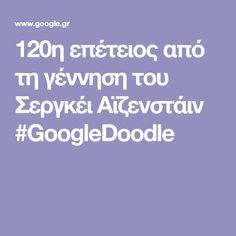 120η επέτειος από τη γέννηση του Σεργκέι Αϊζενστάιν #GoogleDoodle