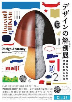 『デザインの解剖展: 身近なものから世界を見る方法』が、10月14日から東京・六本木の21_21 DESIGN SIGHTで開催される。 グラフィックデザイナー…
