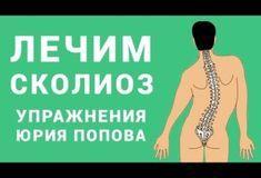 Упражнения Юрия Попова вылечат позвоночник, сердце и почки. Смотреть обязательно! Это что-то невероятное!