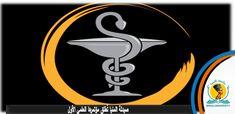 صيدلة المنيا تُطلق مؤتمرها العلمي الأول Lululemon Logo, University, Logos, Logo, Community College, Colleges