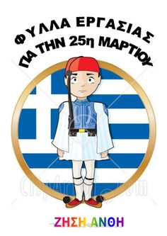 Greek Language, Second Language, October Crafts, 28th October, 25 March, Calander, Greek History, Teacher Style, Always Learning