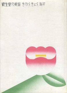 Japanese Illustration, Graphic Illustration, Graphic Design Posters, Graphic Design Typography, Japanese Poster, Japanese Art, Japanese Graphic Design, Book Design, Illustrations Posters