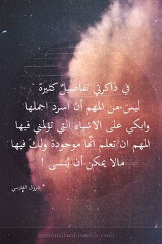 Image about arabic in words by heba on We Heart It Arabic Love Quotes, Arabic Words, Bien Dit, Proverbs Quotes, Just Love, Wise Words, Find Image, Landscape Photography, Quotations