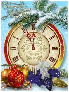 С новым годом !... Christmas Books, Christmas Photos, Christmas And New Year, Winter Christmas, Merry Christmas, Happy New Year Message, Happy New Year Images, New Year Greeting Cards, New Year Greetings