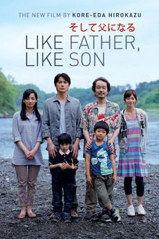 Ahora podrás Ver Like Father, Like Son (Soshite Chichi Ni Naru // そして父になる // De Tal Padre, Tal Hijo) Online en HD Del director Hirokazu Koreeda Ryoata, un arquitecto obsesionado por el éxito profesional, vive […] Streaming Hd, Streaming Movies, Hd Movies, Movies To Watch, Movies Online, Indie Movies, Action Movies, Tel Pere Tel Fils, Step Up Revolution
