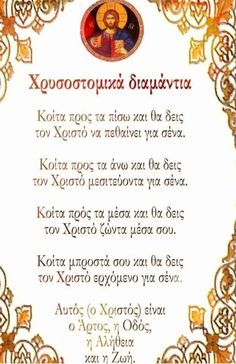 Orthodox Christianity, Prayers, Faith, Quotes, Quotations, Prayer, Beans, Loyalty, Quote