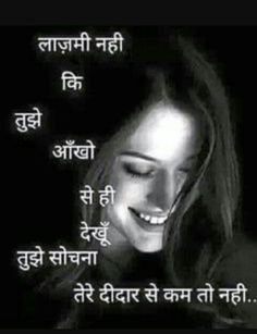 Kyo ki tum hi ho. Shayri Hindi Love, Love Shayri, Desi Quotes, Love Quotes In Hindi, Hindi Qoutes, Love Shayari Romantic, Manager Quotes, Secret Love Quotes, Lines Quotes