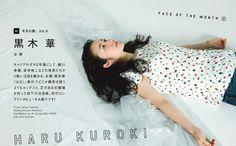 黒木華haru_kuroki