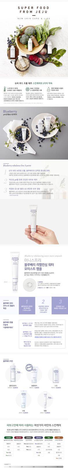 쇼핑하기 > 스킨케어 > 에센스 | Natural benefit from Jeju, innisfree