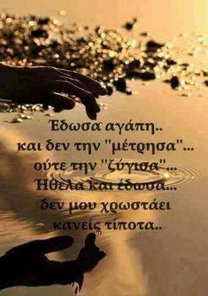 Στοιχ Greek Quotes, Wise Quotes, Book Quotes, Inspirational Quotes, Good Night Quotes, True Words, Picture Quotes, Cool Words, Life Lessons