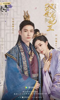 Eternal Love Drama, Korean Drama Romance, Chines Drama, Kdrama, Drama Funny, Chinese Movies, Japanese Drama, Chinese Actress, All Need Is Love
