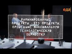Без запретов - YouTube Flat Screen, Tv, Youtube, Blood Plasma, Television Set, Flatscreen, Youtubers, Dish Display, Youtube Movies