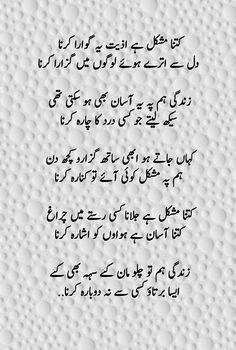 Urdu Poetry 2 Lines, Urdu Funny Poetry, Poetry Quotes In Urdu, Best Urdu Poetry Images, Urdu Poetry Romantic, Love Poetry Urdu, Urdu Quotes, Qoutes, Poetry Pic