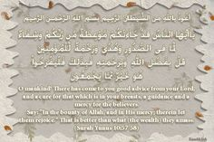 Ayah Graphics - Page 3 Dear Sister, Nice Comments, Page 3, Good Advice, Quran, The Cure, Believe, Lord
