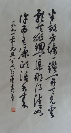 Master style. Classical Chinese #calligraphy - replica