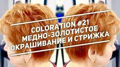 Coloration #21 Медно-золотистое окрашивание и стрижка