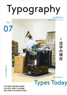 Layout put together could be used for opening spread. Japan Graphic Design, Graphic Design Print, Graphic Design Illustration, Poster Layout, Print Layout, Layout Design, Editorial Layout, Editorial Design, Book Cover Design