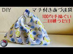 100均の手ぬぐい2回縫うだけ!簡単マチ付きあづま袋の作り方 - YouTube Towel, Couture, Jeans, Sewing Projects Kids, Fabrics, Haute Couture, Denim, Denim Pants, Denim Jeans