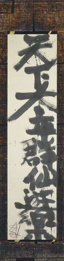 Calligraphy by by SUDA Kokuta (1906-1990), Japan 須田剋太