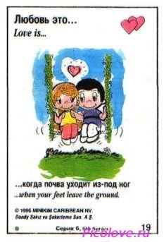 Love Is жвачка