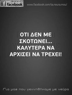 Greek Quotes, Just Me, Thoughts, Humor, Funny, Dragon, Angel, Inspiration, Biblical Inspiration