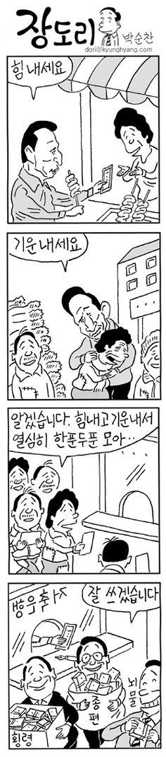 [장도리] - 2012년 5월 8일