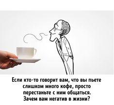 15 картинок, которые поймет каждый любитель кофе Beer Shop, Coffee Facts, Coffee Love, Smiley, Tea, Funny, Quotes, Crafts, Life