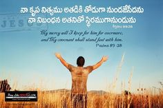 Telugu Church is the place where people meet to praise the Jesus with kind heart and offer services to the poor people. It provides services like best church in Hyderabad,Each and every Church detail's in Hyderabad. Bible Qoutes, Biblical Quotes, Bible Verses, Jesus Christ Quotes, Jesus Wallpaper, Gods Grace, Praise The Lords, Morning Images, The Covenant
