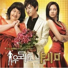 200 Pound Beauty - Korean Romantic Comedy movie - so goooood!!