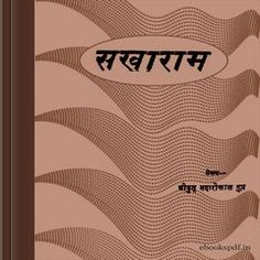 Sakharam by Madarilal Gupt Hindi novel pdf
