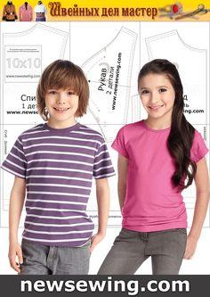 Готовая выкройка футболки для школьников В одежде для детей главное – это удобство и внешний вид. Подбирайте материал в соответствии с этими требованиями и ваш ребенок будет счастлив! Выкройка футболки подходит и для девочек и для мальчиков.
