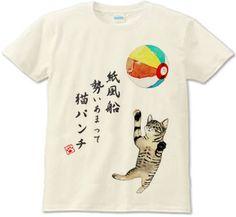 猫パンチ : canary skygarden [半袖Tシャツ [6.2oz]] - デザインTシャツマーケット/Hoimi(ホイミ)