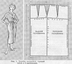 Юбка прямая с 6 вытачками (рис. 1). Для построения чертежа выкройки необходимо снять следующие мерки:  1. Длина юбки — 72 см.  2. Полуокружность талии — 38 см.  3. Полуокружность бёдер — 50 см.