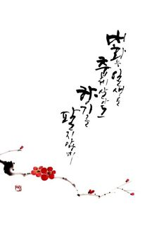 임정수디자인 Japanese Painting, Chinese Painting, Japanese Art, Calligraphy Ink, Caligraphy, Flower Room, Flower Art, Zen Tattoo, Simple Subject