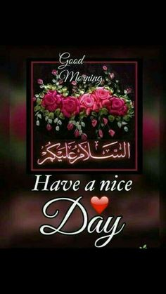 Good morning🌹🍃🌹 Good Morning Rose Images, Good Morning Arabic, Beautiful Morning Messages, Good Morning Happy Sunday, Good Morning Roses, Good Morning Image Quotes, Good Morning Funny, Good Morning Texts, Good Morning Picture