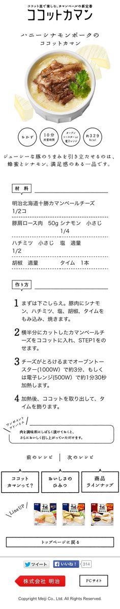 Site Design, Design Web, Graphic Design, Web Japan, Mobile Web Design, Web Banner Design, Tasty, Yummy Food, Data Visualization