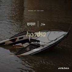 Urdu Words With Meaning, Hindi Words, Urdu Love Words, Big Words, Cool Words, Unusual Words, Rare Words, Unique Words, English Sentences