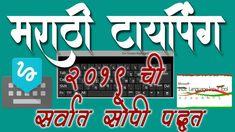 Easy Marathi Typing   Marathi Typing Tools   Google Input Marathi   Micr... Taiping, Microsoft, Language, Tools, Type, Easy, Speech And Language, Language Arts, Appliance