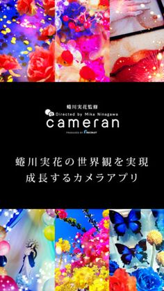 Free iPhone App: Cameran Directed by Mika Ninagawa